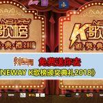 免费送你去《Neway K歌榜颁奖典礼2018》