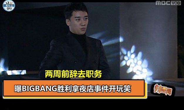 曝BIGBANG胜利拿夜店事件开玩笑 两周前辞去职务