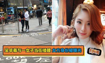 吴卓羲与一女子当街搂腰 女方身份被曝光