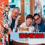 【至辣影像】请你看《恭喜八婆》首映!
