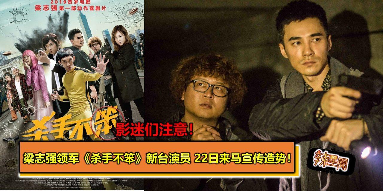 梁志强领军《杀手不笨》新台演员 22日齐齐来马宣传造势!