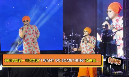 "黄明志唱到一半突然说""I want do something""原来是…"