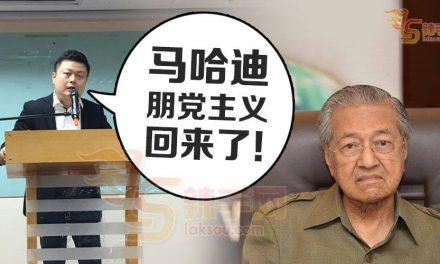 张佑铨:马哈迪朋党主义又来了