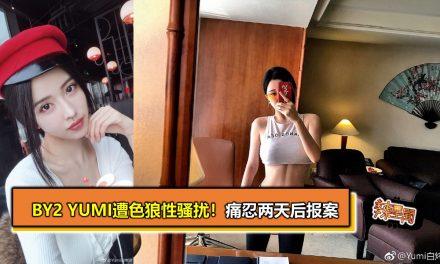 BY2 Yumi遭色狼性骚扰! 痛忍两天后报案
