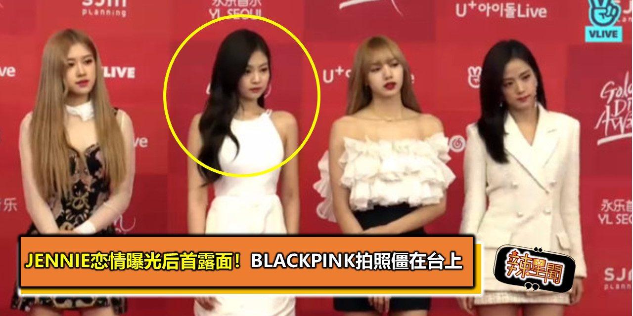 Jennie恋情曝光后首露面!BLACKPINK拍照僵在台上