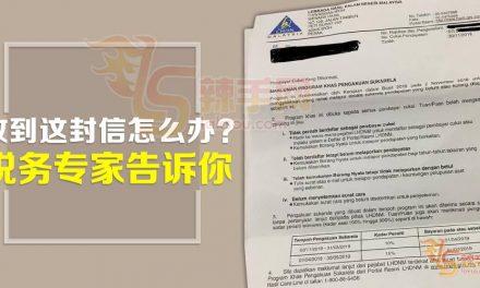 税务专家告诉你  收到LHDN的信怎么做?