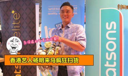 香港艺人杨明来马疯狂扫货