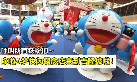 哆啦A梦快闪概念店来到吉隆坡举办啦!
