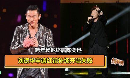 刘德华申请红馆补场开唱失败 跨年场地终属陈奕迅