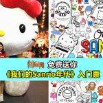 免费送你《我们的Sanrio年代》入门票
