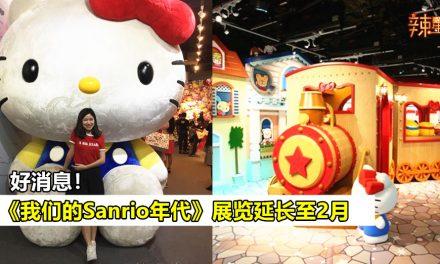 《我们的Sanrio年代》延长展览至2月17日!