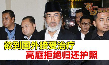 法庭拒绝归还护照予慕沙阿曼