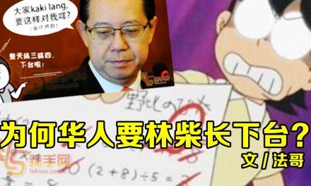 【八方论战】为何华人要林柴长下台?