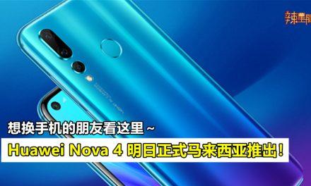 Huawei Nova 4明日正式马来西亚推出