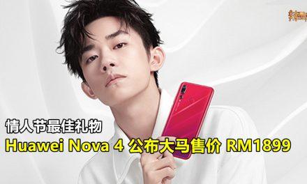 Huawei Nova 4情人节开卖 售价RM1899