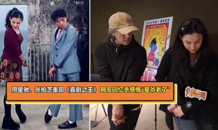 """周星驰、张柏芝重现《喜剧之王》 网友回忆杀感慨""""星爷老了"""""""