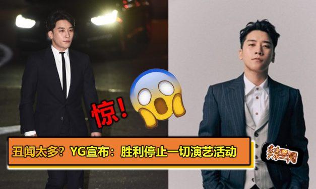 丑闻太多?YG宣布:胜利停止一切演艺活动