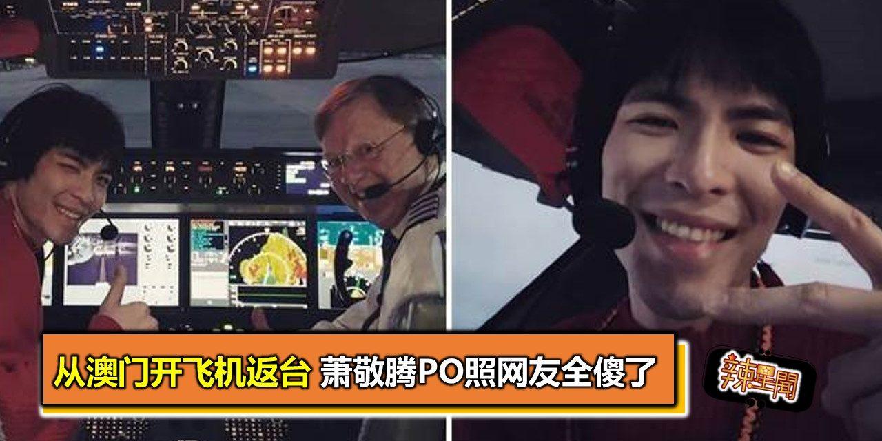 从澳门开飞机返台 萧敬腾PO照网友全傻了
