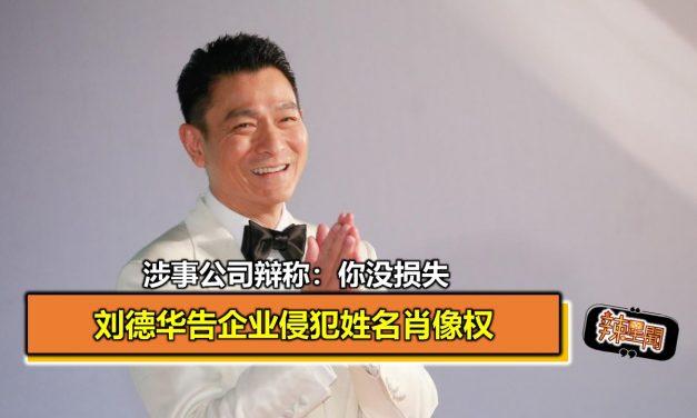 刘德华告企业侵犯姓名肖像权 涉事公司辩称:你没损失