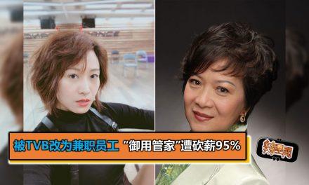 """被TVB改为兼职员工 """"御用管家""""遭砍薪95%"""