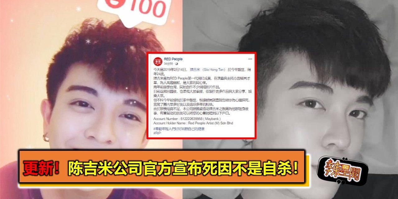 更新!陈吉米公司官方宣布死因不是自杀!