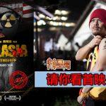 【至辣影像】请你看《猛加拉杀手2.0》首映!