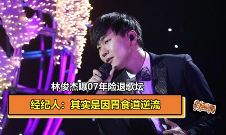 林俊杰曝07年险退歌坛 经纪人:其实是因胃食道逆流