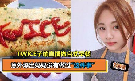 """TWICE子瑜直播做台式早餐  意外爆出妈妈没有做过""""这件事"""""""