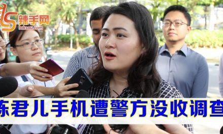发表行政干预司法论 陈君儿手机被调