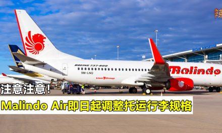 Malindo Air即日起调整托运行李规格