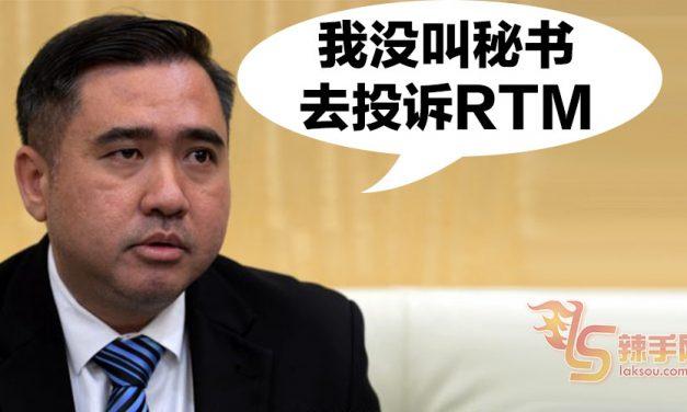 交长:投诉RTM搞破坏是秘书个人立场