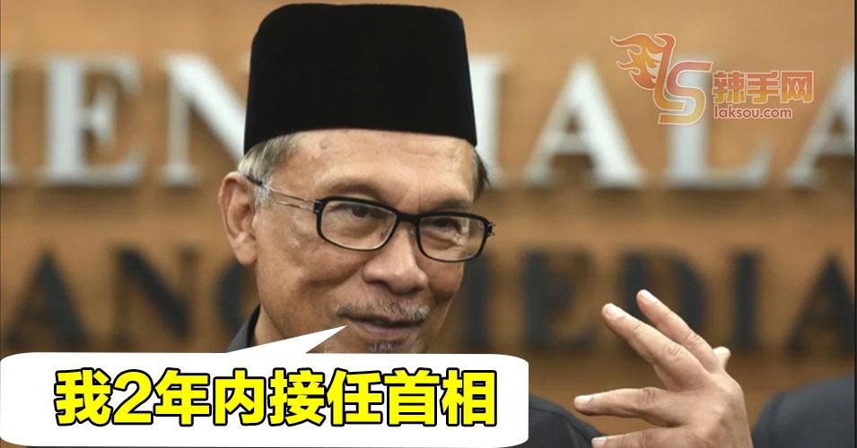 安华:2年内接任首相