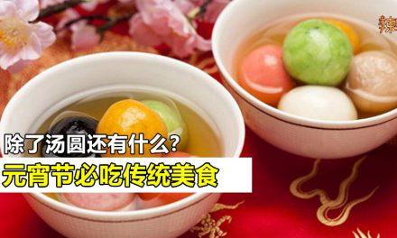 元宵节必吃传统美食