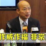 韩国瑜:不择手段政客 定被淘汰