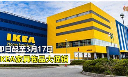 IKEA家具物品大促销