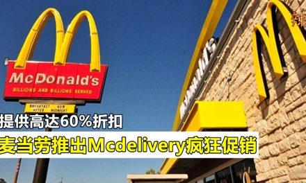 麦当劳推出Mcdelivery疯狂促销 提供高达60%折扣