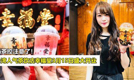 台湾人气茶饮店幸福堂3月15日盛大开业
