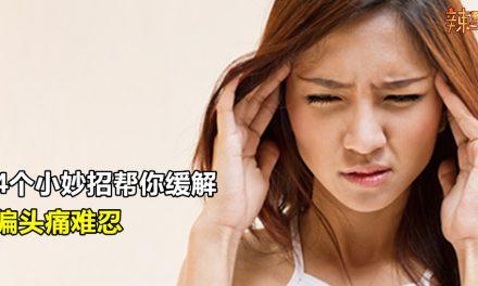 缓解偏头痛的4个小妙招