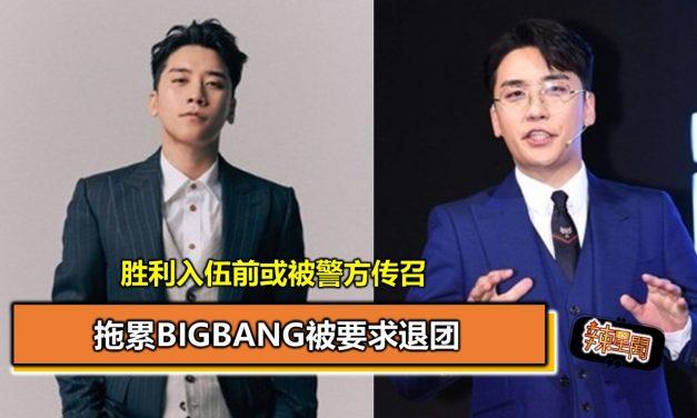 胜利入伍前或被警方传召 拖累BIGBANG被要求退团