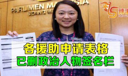 援助表格已删除人民代议士签名栏目