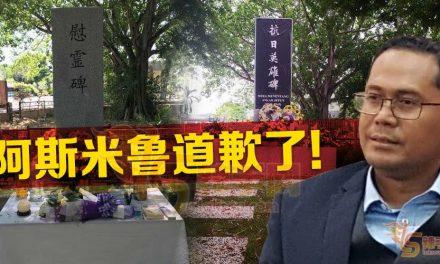 【日军慰灵碑事件】阿斯米鲁公开道歉