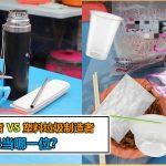 地球环保者 VS 塑料垃圾制造者, 你想当哪一位?