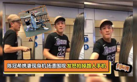 陈冠希携妻现身机场遭围观 发怒拍掉路人手机
