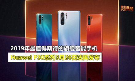 Huawei P30系列即将于3月26日在法国发布!