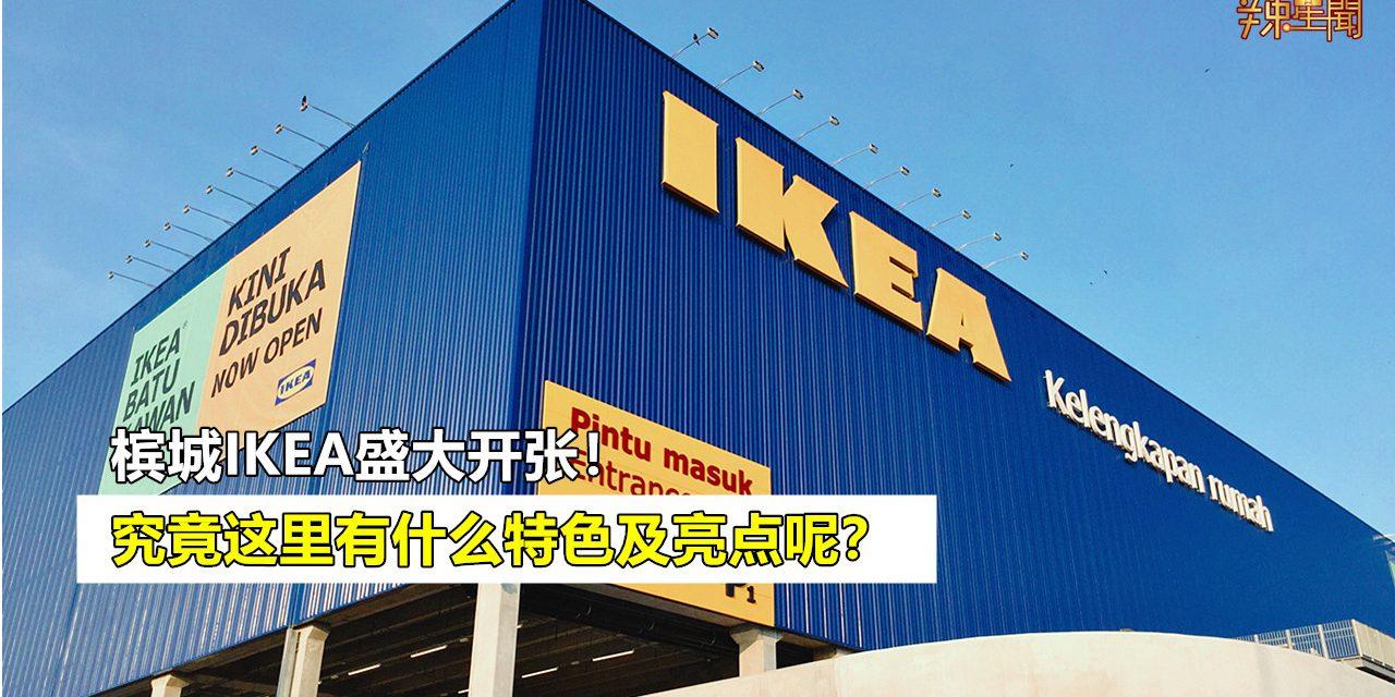 槟城IKEA盛大开张!究竟这里有什么特色及亮点呢?