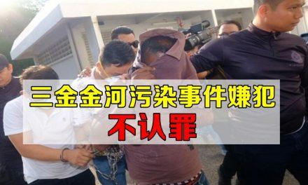 【金金河污染事件】3嫌犯不认罪