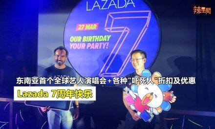 Lazada欢庆7周年提供各种促销及活动