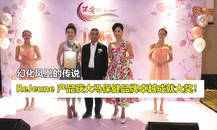 ReJeune产品获大马保健品牌奖卓越成就大奖