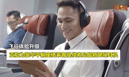 亚航为豪华平躺座椅乘客提供索尼最新降噪耳机