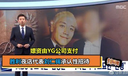 胜利夜店代表刘仁锡承认性招待 嫖资由YG公司支付